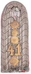 Preußen Einzel Schulterstück für einen Hauptmann im 2. Niederschlesischen Feldartillerie-Regiment Nr. 41