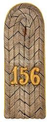Preußen Einzel Schulterstück für einen Leutnant im 3. Schlesischen Infanterie-Regiment Nr. 156