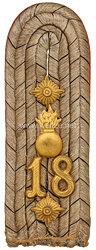 Preußen Einzel Schulterstück für einen Hauptmann im Feldartillerie-Regiment General-Feldzeugmeister (2. Brandenburgisches) Nr. 18