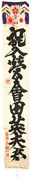Japan 2. Weltkrieg, Patriotischer Banner eines Soldaten der in den Krieg gezogen ist