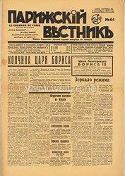 III. Reich / Rußland / Frankreich - Zeitung