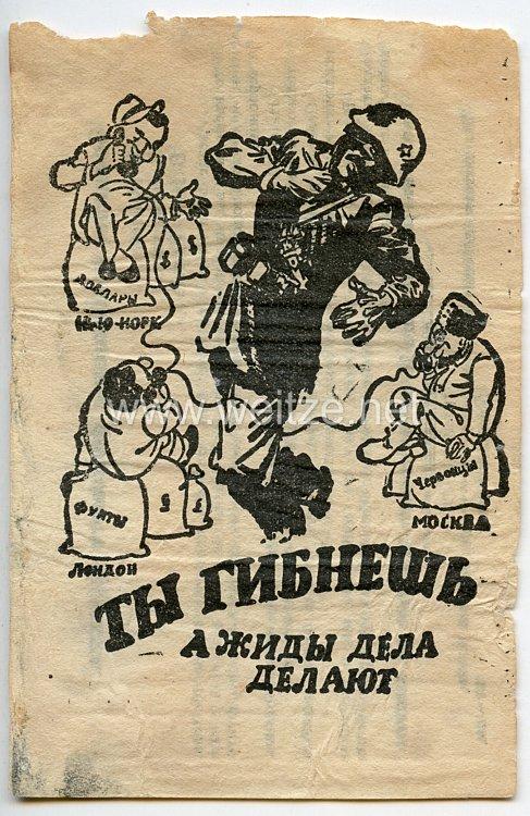 """2. Weltkrieg russisches Propagandaflugblatt - """" Soldaten und Offiziere an der Finnischen Front ! - In Moskau ... """""""