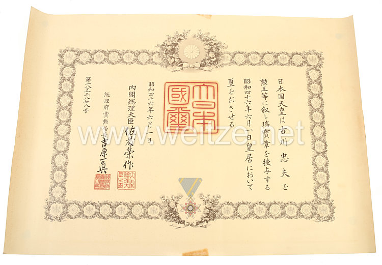 Japan, Verleihungsurkunde - Orden vom heiligen Schatz 5. Klasse