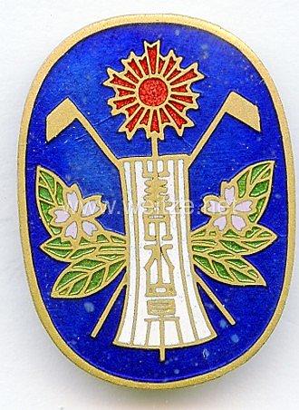 Japan 2. Weltkrieg, Abzeichen für Angehörige der Feuerwehr